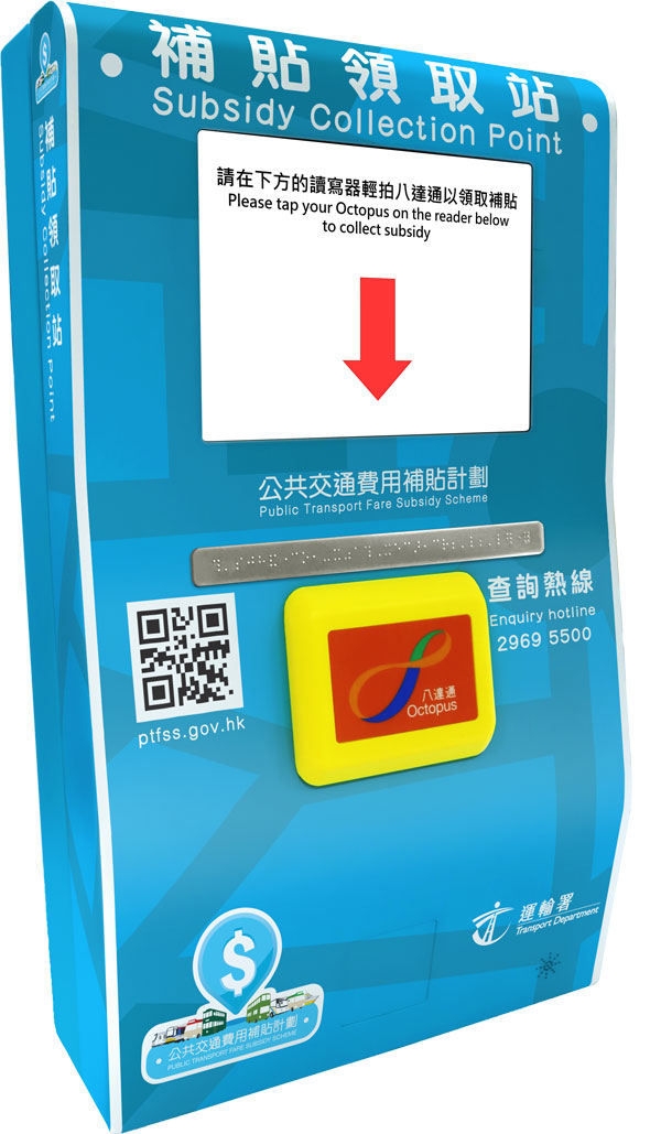 An MTR subsidy collection machine