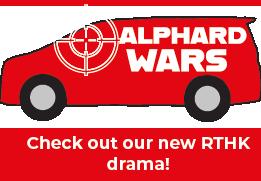 Flyer for new satirical drama Alphard Wars