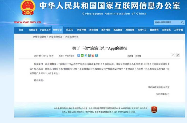 A web page from the Cyberspace Administration of China